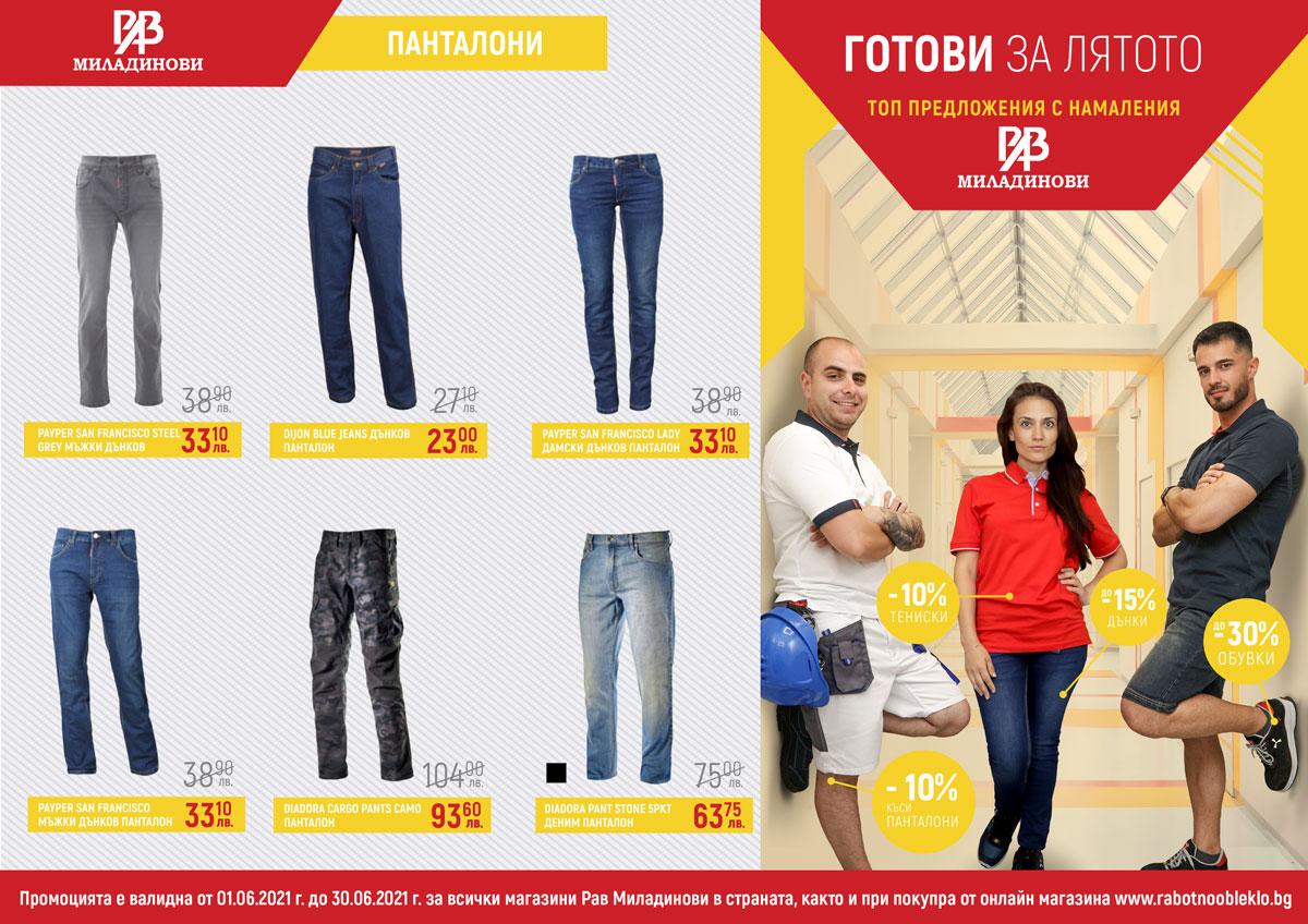 Промоция на панталони - РАВ Миладинови