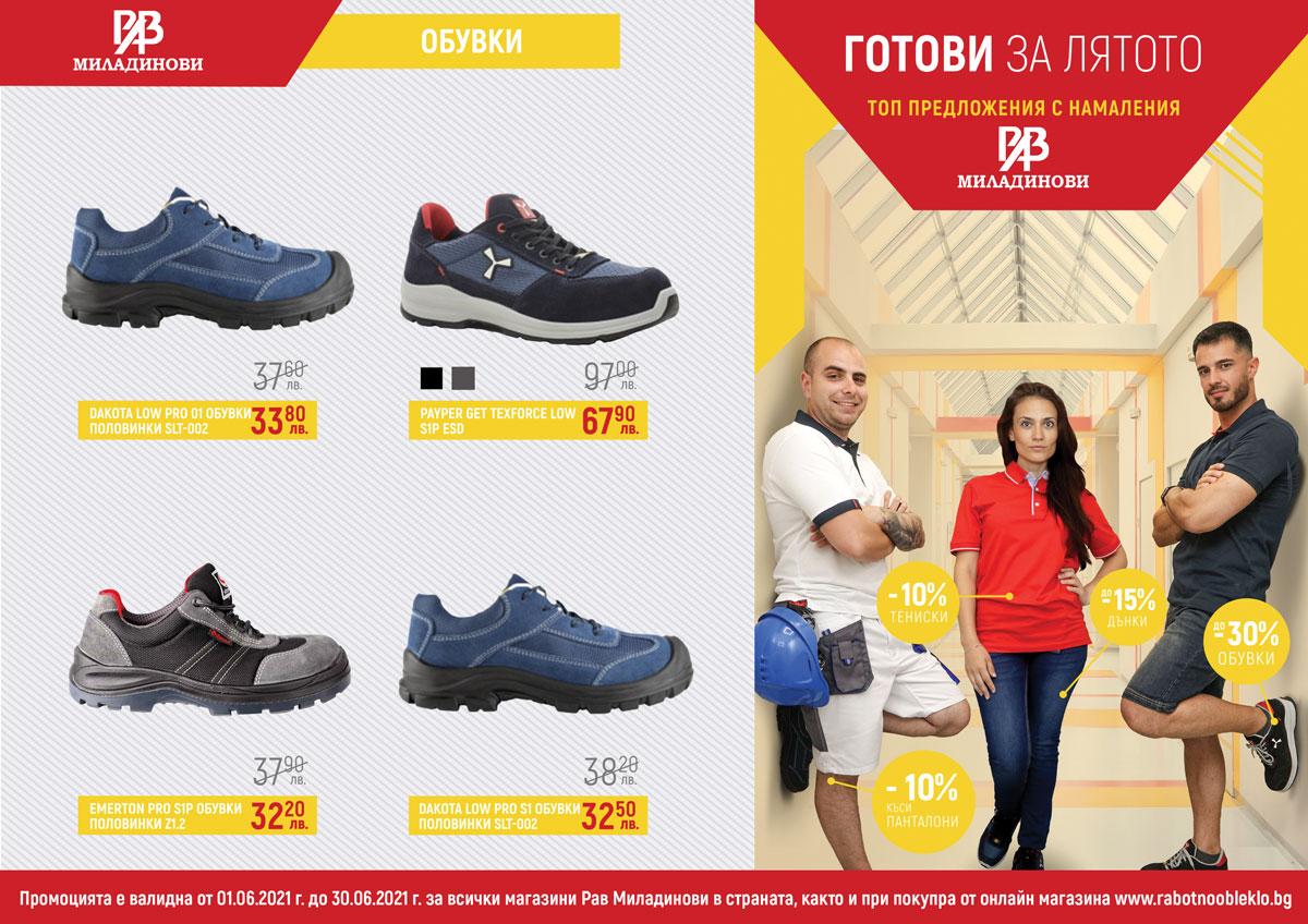 Промоция на обувки - РАВ Миладинови