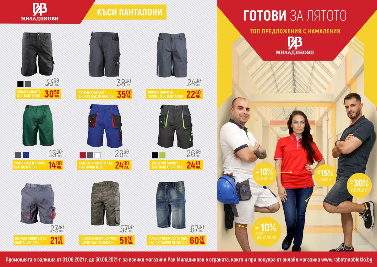 Промоция на къси работни панталони - РАВ Миладинови
