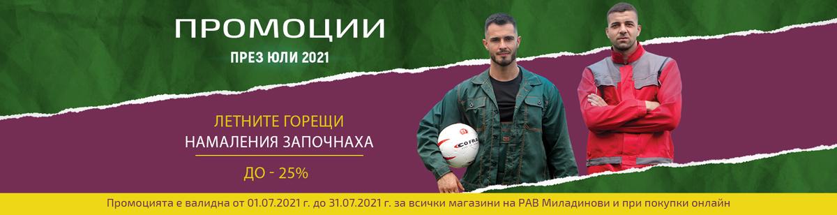 Летни промоции до -25% - РАВ Миладинови